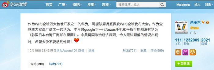 CEO de Huawei en Sina Weibo